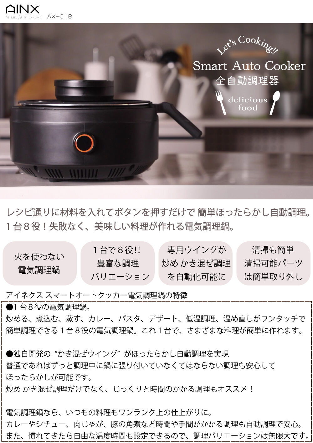 AINX スマートオートクッカー