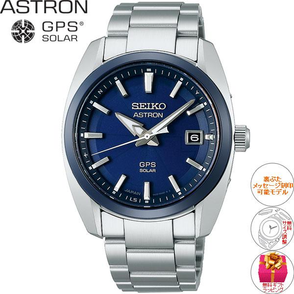 セイコー アストロン SEIKO ASTRON GPSソーラーウオッチ ソーラーGPS衛星電波時計 腕時計 メンズ SBXD003