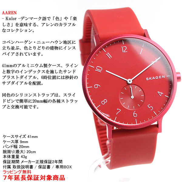 スカーゲン SKAGEN 腕時計 メンズ レディース AAREN アレン SKW6512
