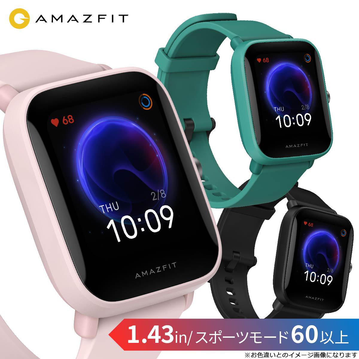 アマズフィット AMAZFIT スマートウォッチ Bip U ピンク 腕時計 メンズ レディース ウェアラブル SP170025C08