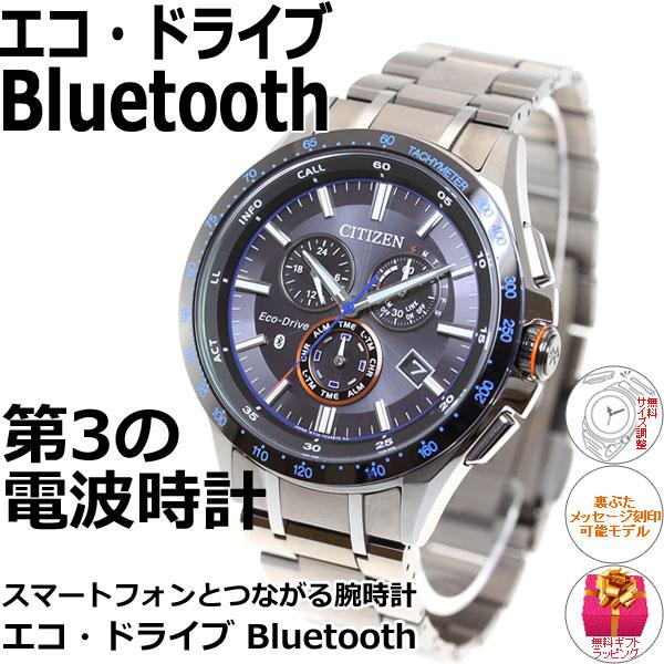 シチズン CITIZEN エコドライブ Bluetooth ブルートゥース スマートウォッチ 腕時計 メンズ クロノグラフ BZ1034-52E