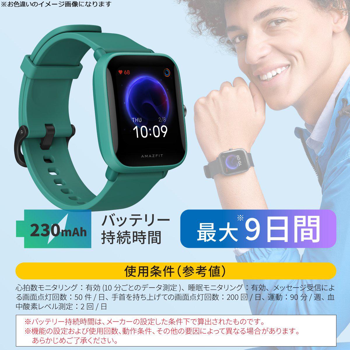 アマズフィット AMAZFIT スマートウォッチ Bip U Pro ブラック GPS 腕時計 メンズ レディース ウェアラブル SP170026C01