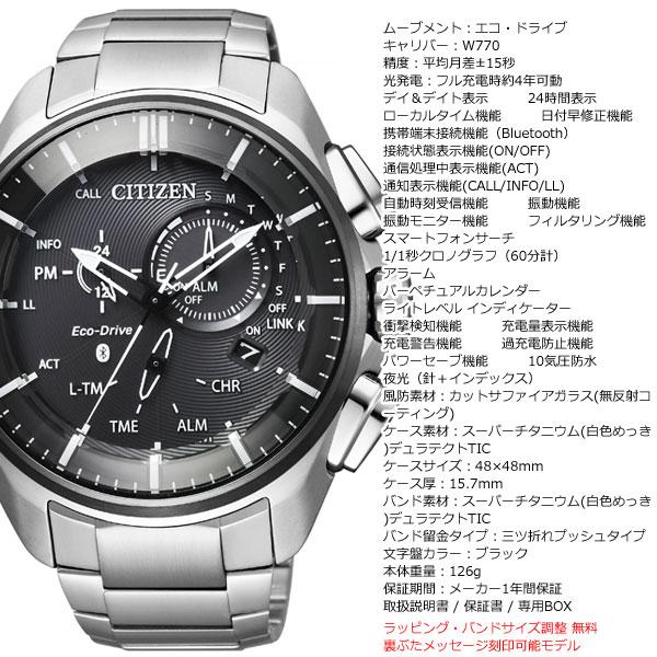 シチズン エコドライブ Bluetooth スマートウォッチ メンズ 腕時計 ブルートゥース クロノグラフ CITIZEN BZ1041-57E
