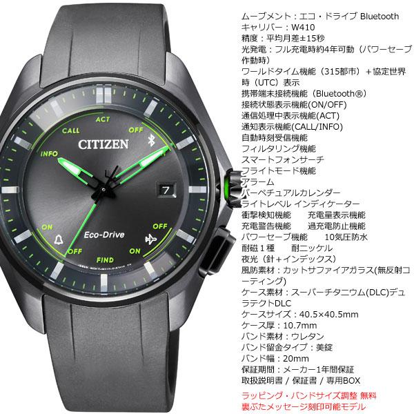 シチズン エコドライブ Bluetooth スマートウォッチ メンズ レディース 腕時計 ブルートゥース CITIZEN BZ4005-03E