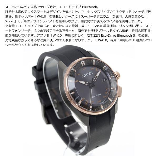 シチズン エコドライブ Bluetooth スマートウォッチ メンズ レディース 腕時計 ブルートゥース CITIZEN BZ4006-01E