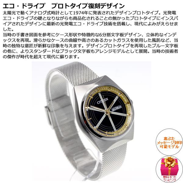 シチズン CITIZEN 太陽電池搭載 プロトタイプデザイン 継承モデル 特定店取扱いモデル エコドライブ ソーラー 腕時計 メンズ BM8541-91E
