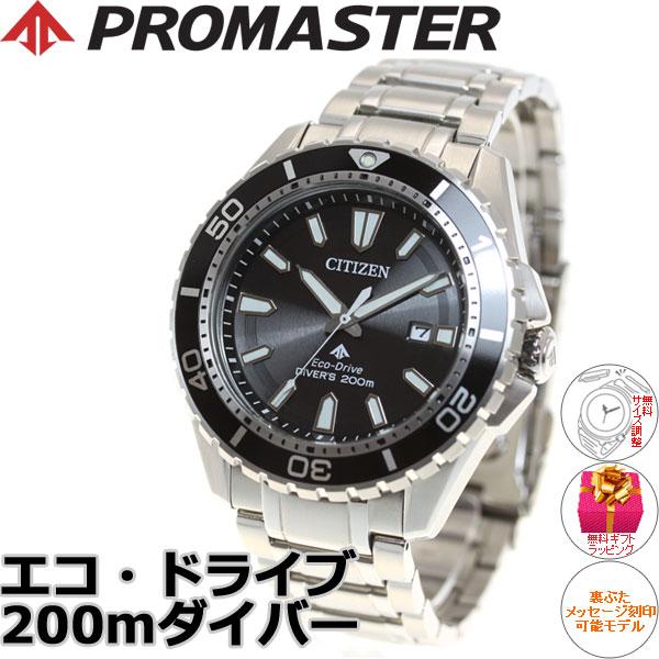 シチズン プロマスター CITIZEN PROMASTER エコドライブ 200m ダイバー 腕時計 メンズ MARINE ダイバーズウォッチ BN0190-82E