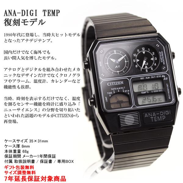 シチズン アナデジテンプ CITIZEN ANA-DIGI TEMP 復刻モデル 腕時計 メンズ レディース ブラック JG2105-93E
