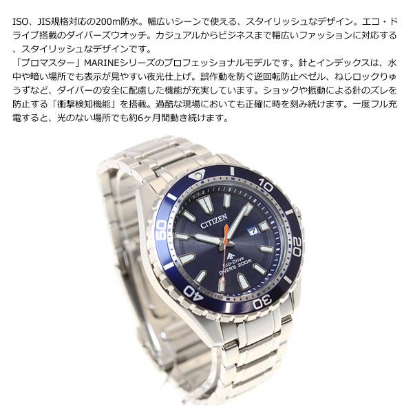 シチズン プロマスター CITIZEN PROMASTER エコドライブ 200m ダイバー 腕時計 メンズ MARINE ダイバーズウォッチ BN0191-80L