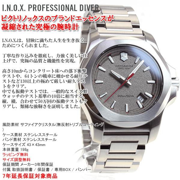 ビクトリノックス VICTORINOX 腕時計 メンズ イノックス スティール I.N.O.X. STEEL ヴィクトリノックス 241739
