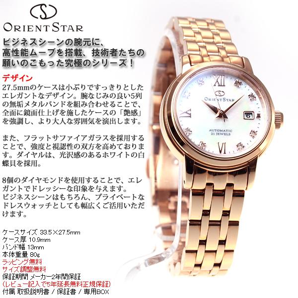 オリエントスター ORIENT STAR 腕時計 レディース 自動巻き WZ0451NR【オリエントスター】【正規品】【送料無料】