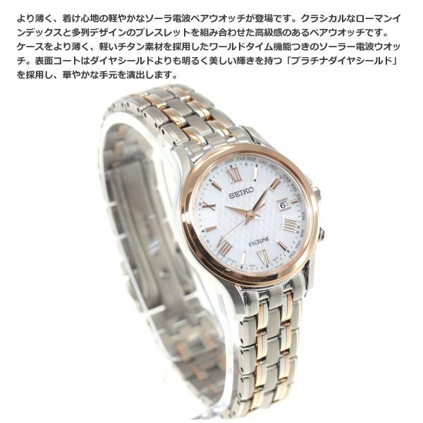 セイコー エクセリーヌ SEIKO EXCELINE 電波 ソーラー 電波時計 腕時計 レディース ペアウオッチ SWCW162