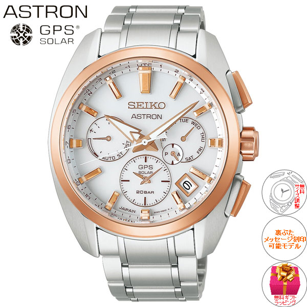 セイコー アストロン SEIKO ASTRON ソーラーGPS衛星電波時計 腕時計 メンズ SBXC104