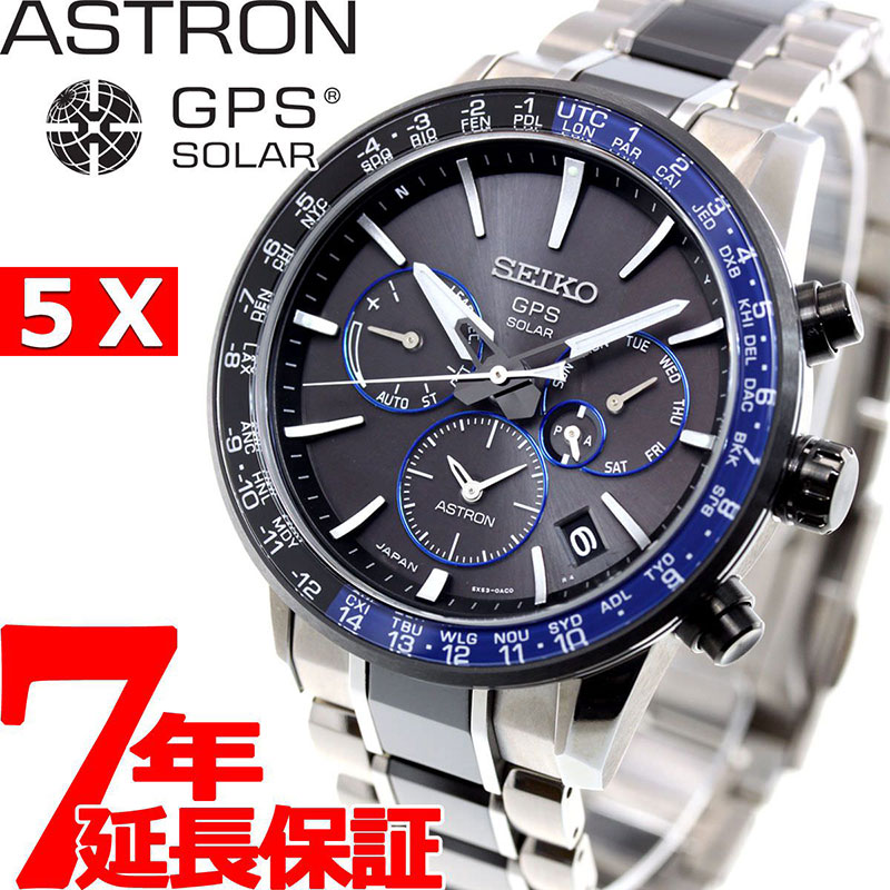 セイコー アストロン SEIKO ASTRON GPSソーラーウォッチ ソーラーGPS衛星電波時計 コアショップ専用 流通限定モデル 腕時計 メンズ SBXC009