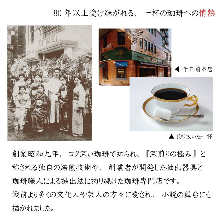 袋入りレギュラーコーヒー(中細挽き/ホット用)