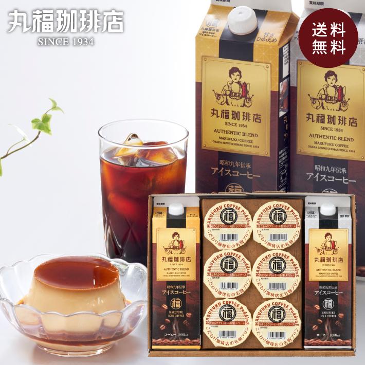 昭和九年伝承アイスコーヒー&名物プリンギフト