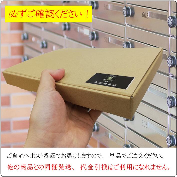 【メール便】送料無料!美味しいデカフェ珈琲豆 (カフェインレスコーヒー)