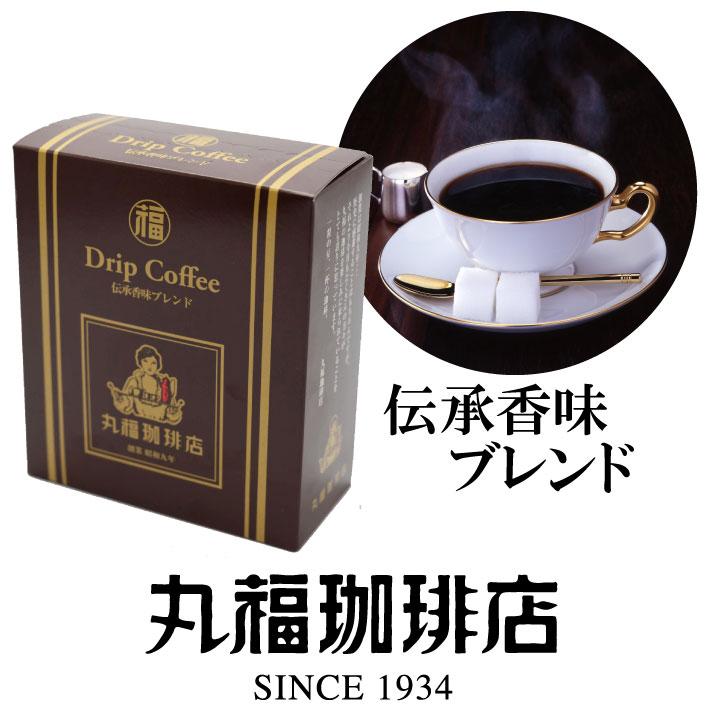 ドリップコーヒー(伝承香味ブレンド)