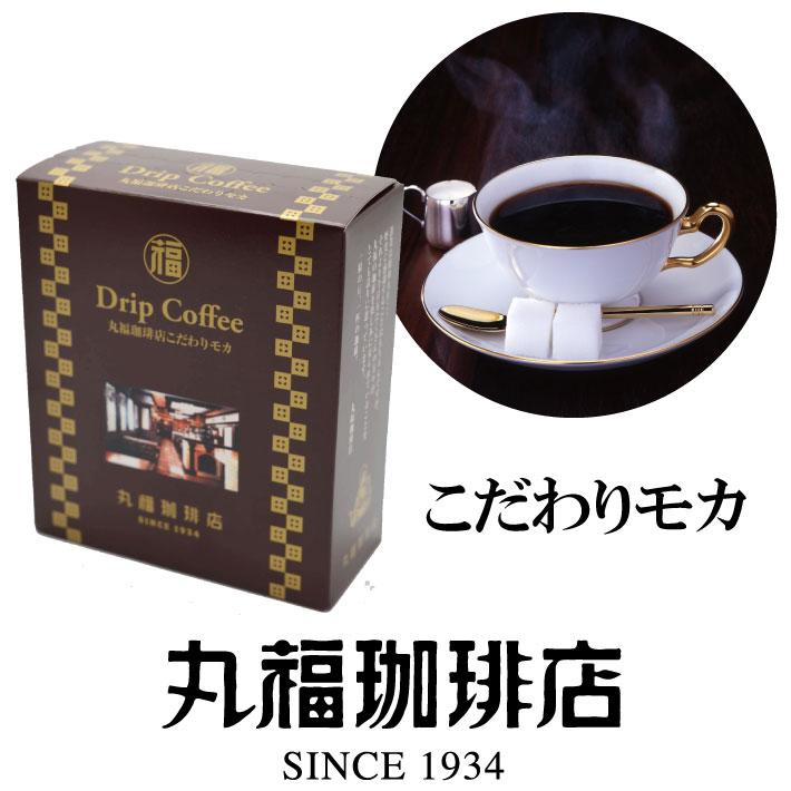 ドリップコーヒー(こだわりモカ)