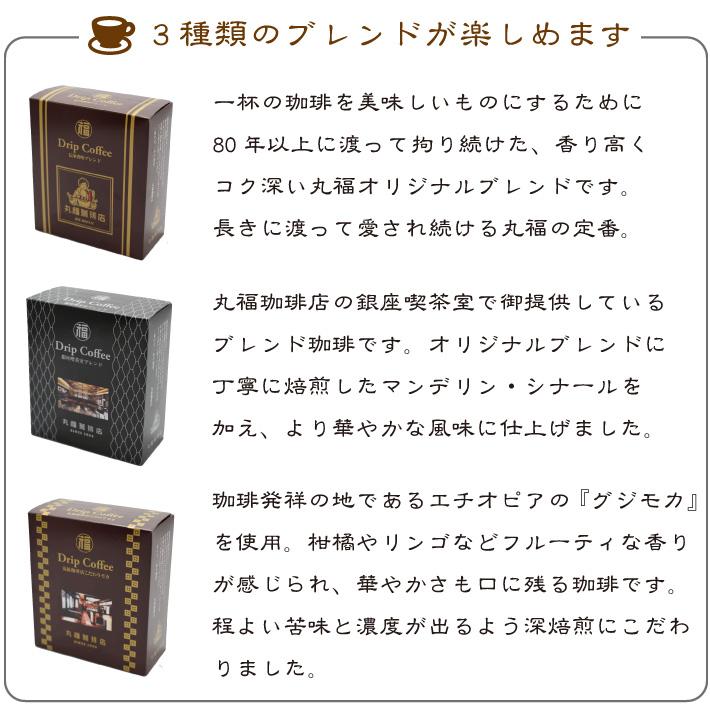 ドリップコーヒー3箱セット(3種詰合せ)