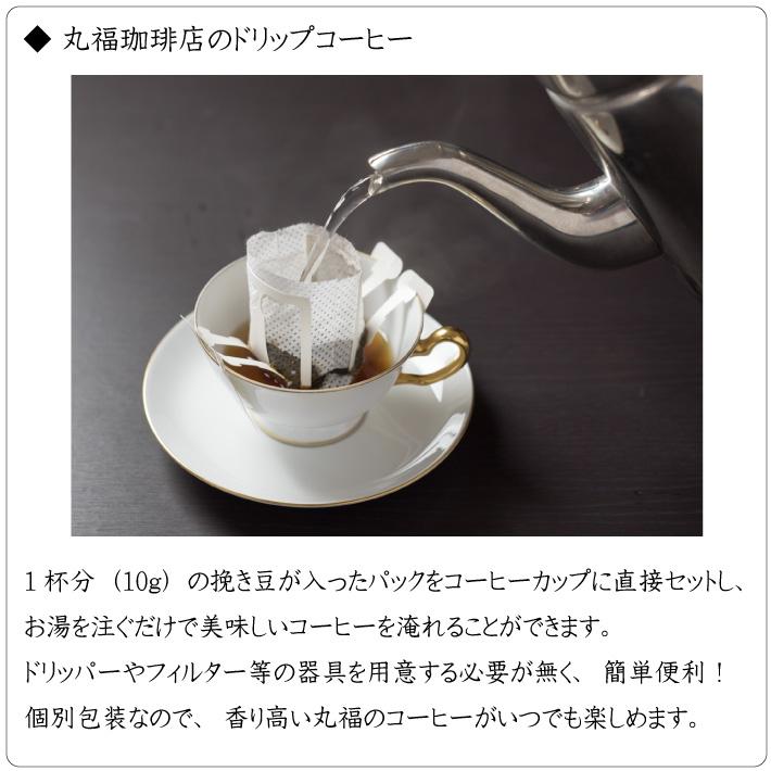 ドリップコーヒー6箱セット(伝承香味ブレンド)