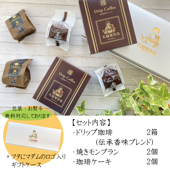 ドリップコーヒー&焼きモンブラン&珈琲ケーキセット