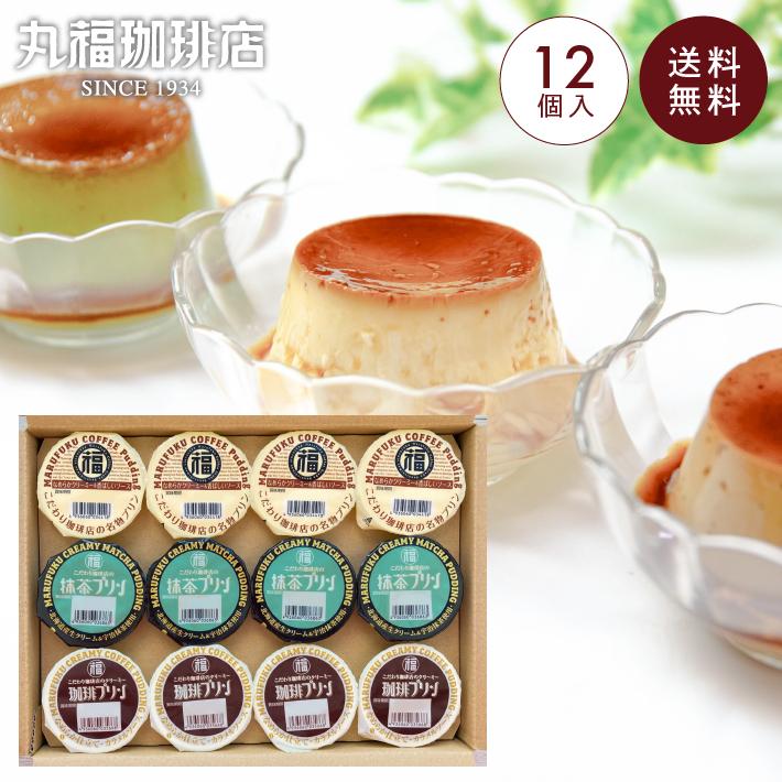 【送料無料】こだわり珈琲店のプリン3種お試しセット