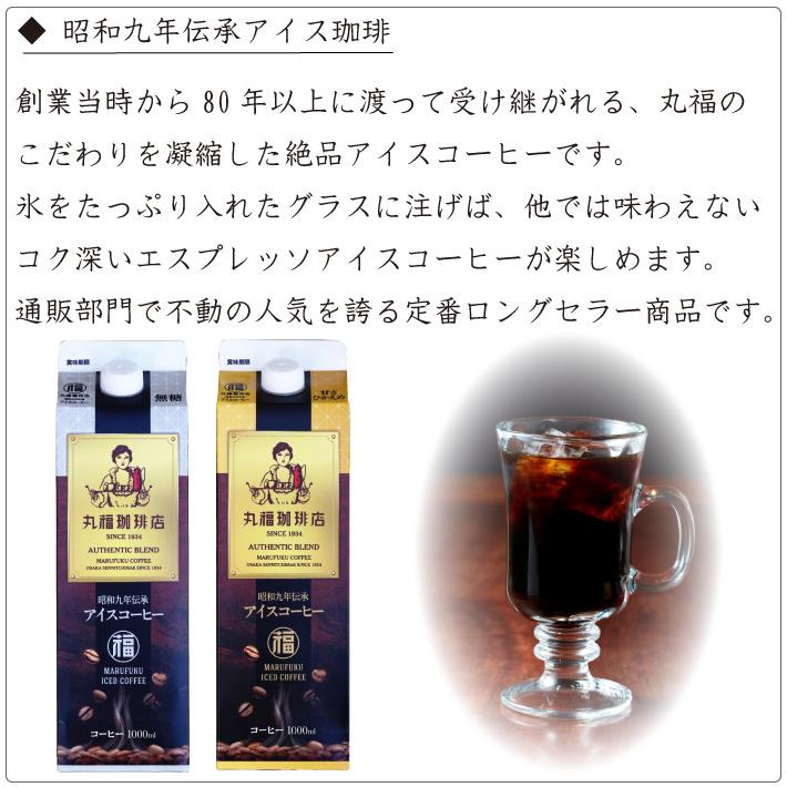 昭和九年伝承アイスコーヒー10本ギフト