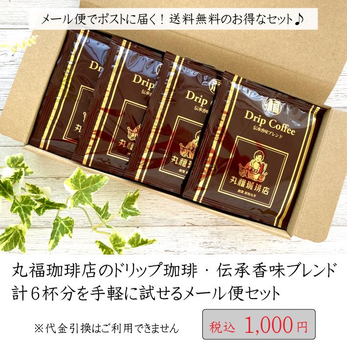【メール便】送料無料!ドリップコーヒー3種飲み比べお試しセット