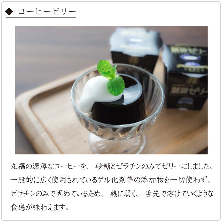 コーヒーゼリー&瓶詰めコーヒーセット