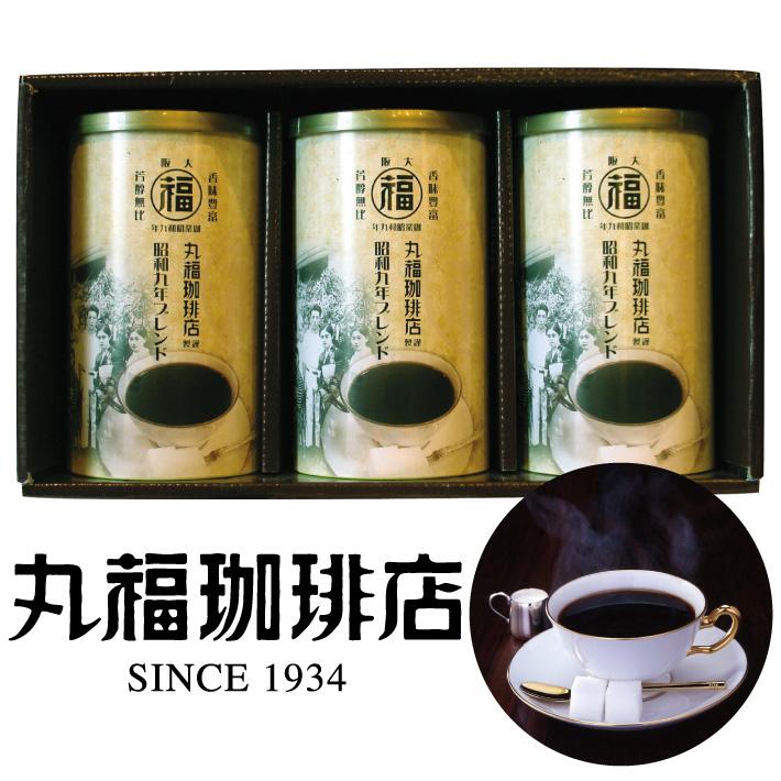 昭和九年ブレンド3缶セット