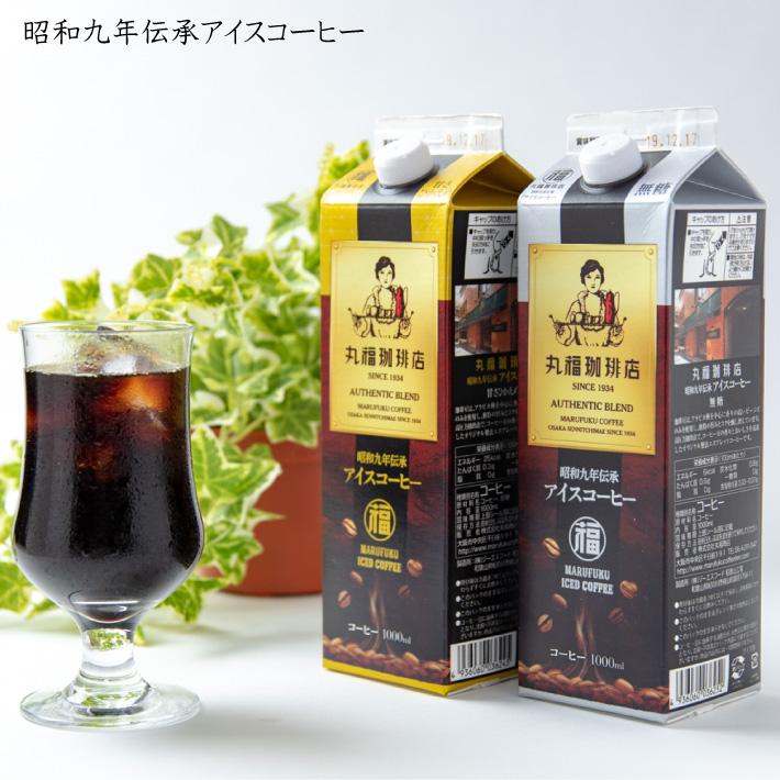 昭和九年伝承アイスコーヒー(甘さ控えめ)