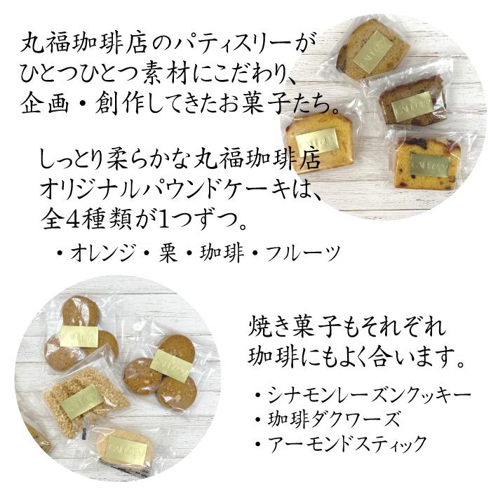 ドリップコーヒー&焼き菓子セット