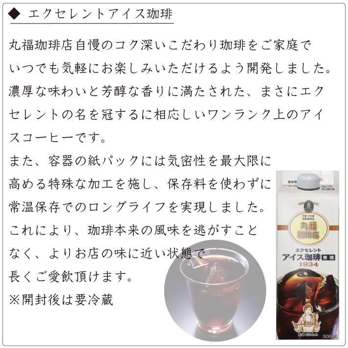 エクセレントアイス珈琲(無糖/500ml)