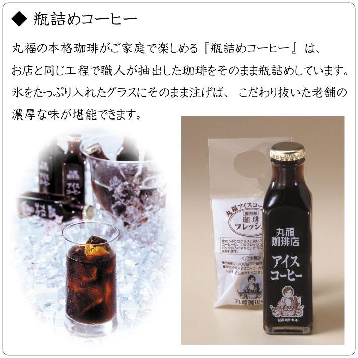 【加糖】瓶詰めコーヒー(アイス用)