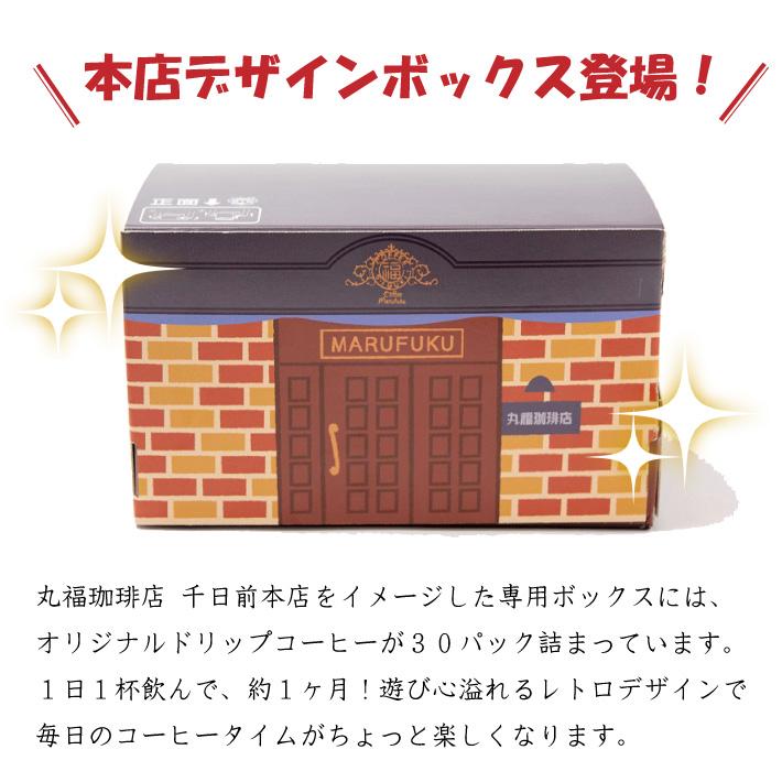 【お徳用】ドリップコーヒー(伝承香味ブレンド)30パック入りデザインBOX