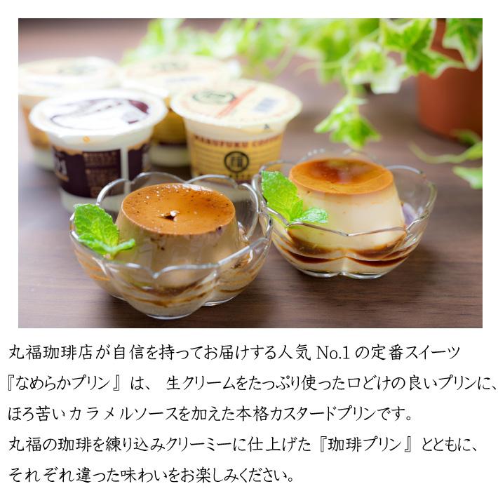 丸福プリン3種&瓶詰めコーヒーギフト