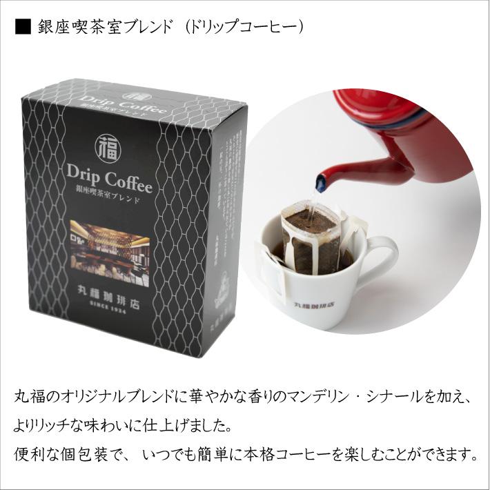 ドリップコーヒー(銀座喫茶室ブレンド)&珈琲ダクワーズセット