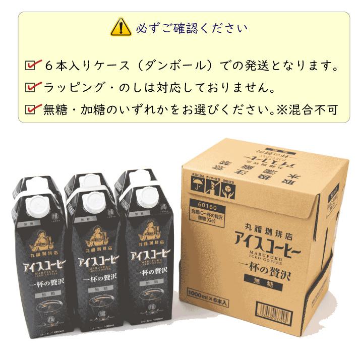 【特別価格】アイスコーヒー『一杯の贅沢』6本セット(送料無料)