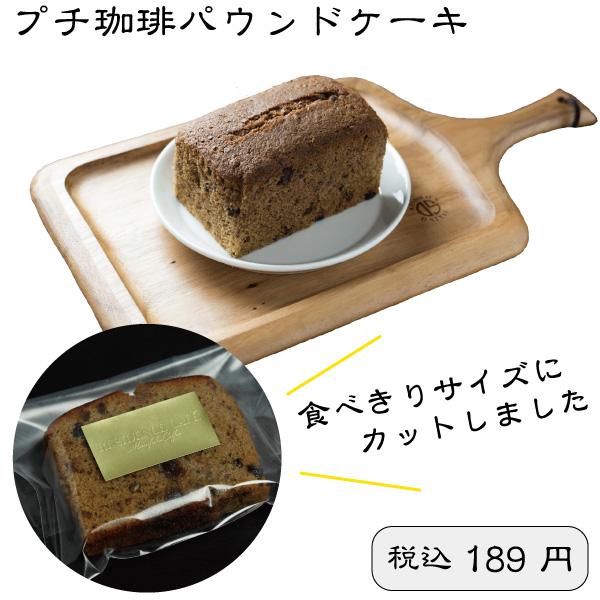 プチ珈琲パウンドケーキ