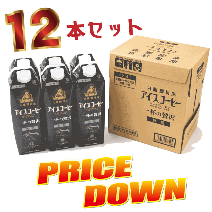 【特別価格】アイスコーヒー『一杯の贅沢』12本セット(送料無料)
