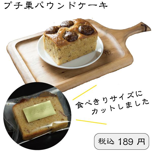 プチ栗パウンドケーキ