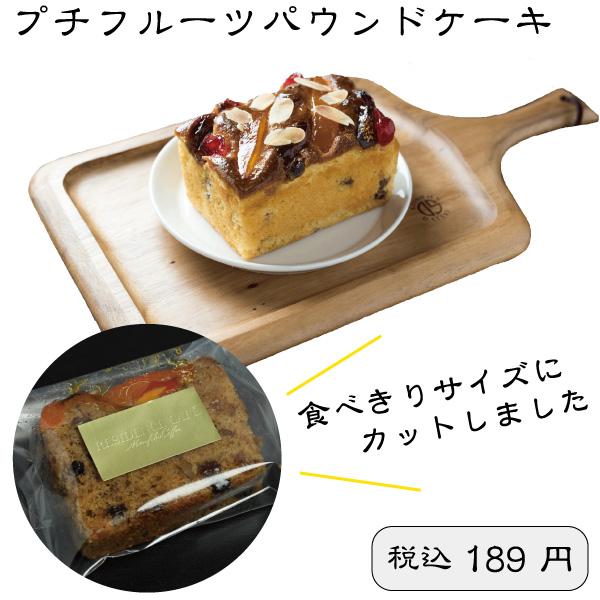 プチフルーツパウンドケーキ