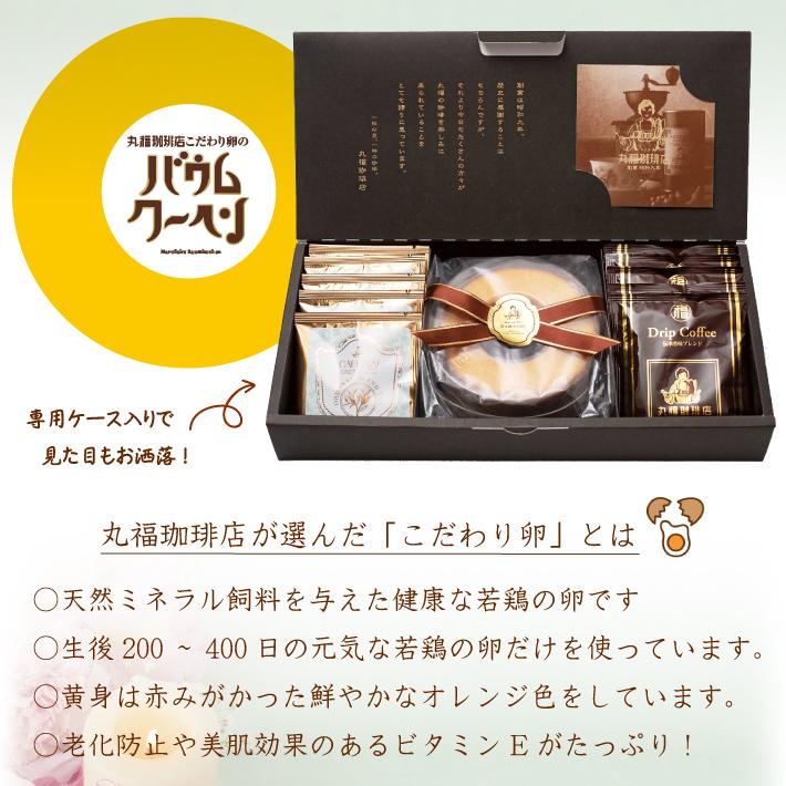 丸福バウム&ドリップコーヒー&オリジナルティーセット