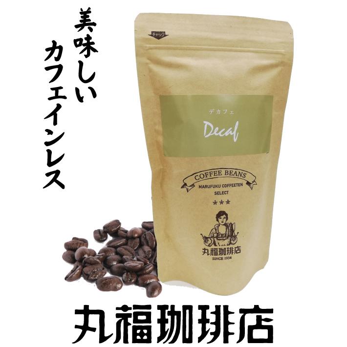 丸福のデカフェ(カフェインレス)コーヒー豆