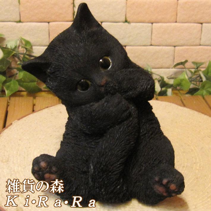 猫の置物 シッポかじかじキャット ブラック くろねこオブジェ レジン製 ネコフィギュア インテリア ガーデニング素材