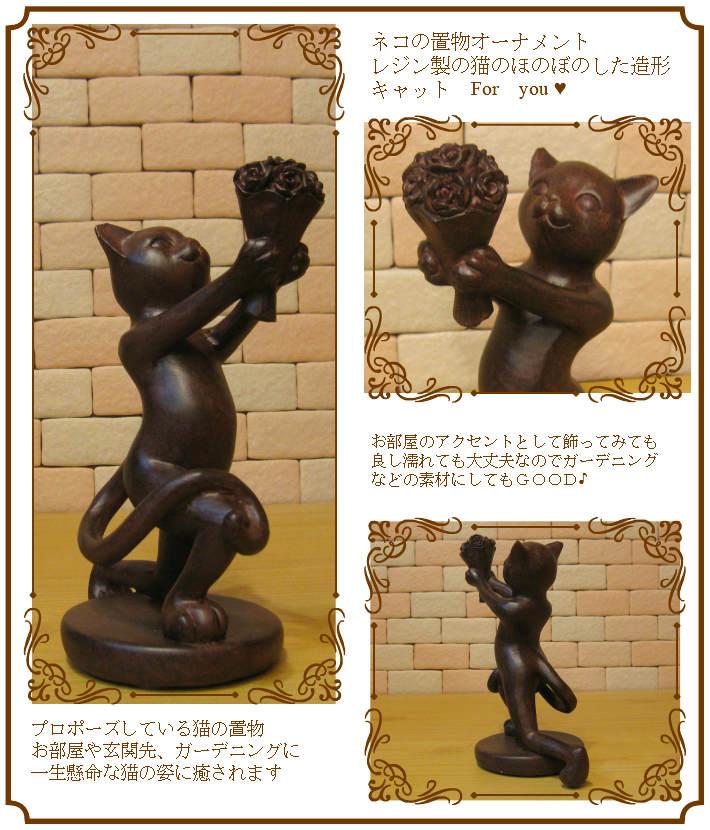 ほっこりネコの置物 キャット フォーユー 猫のフィギュア ねこオブジェ パーティーグッズ◇お部屋のインテリアにお庭のオーナメントとしても♪