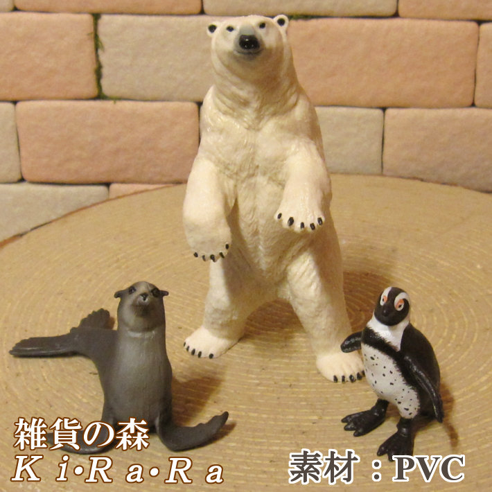 リアルな 動物の置物 水族館の人気者 3点セット A シロクマ ペンギン オットセイ ドール フィギュア ガーデニング ミニチュア インテリア