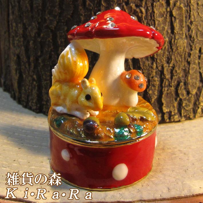リスの置物 小物入れ きのことリス りす ジュエリーケース 宝石箱 トリケンボックス インテリア