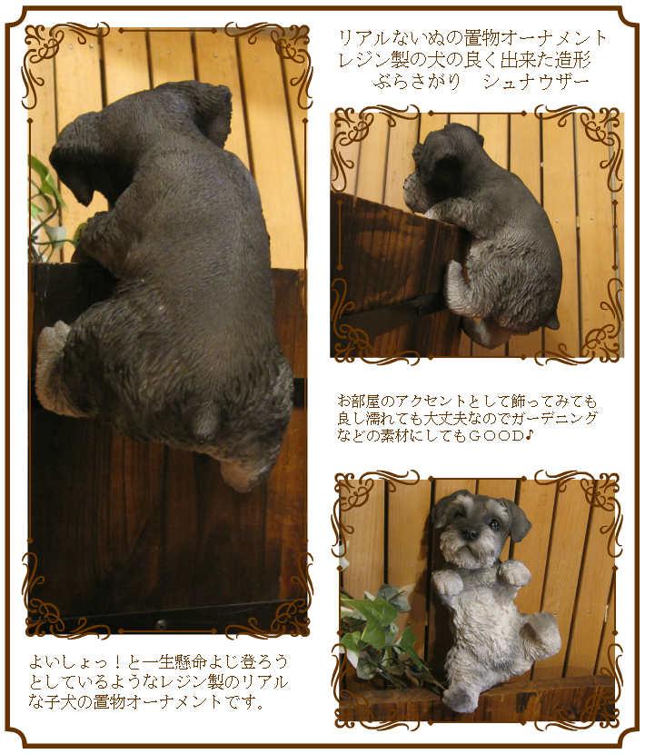 シュナウザー置物 リアルな犬の置物 ぶらさがりドッグ いぬのフィギア ◇お部屋のインテリアにお庭のオーナメントとしても♪